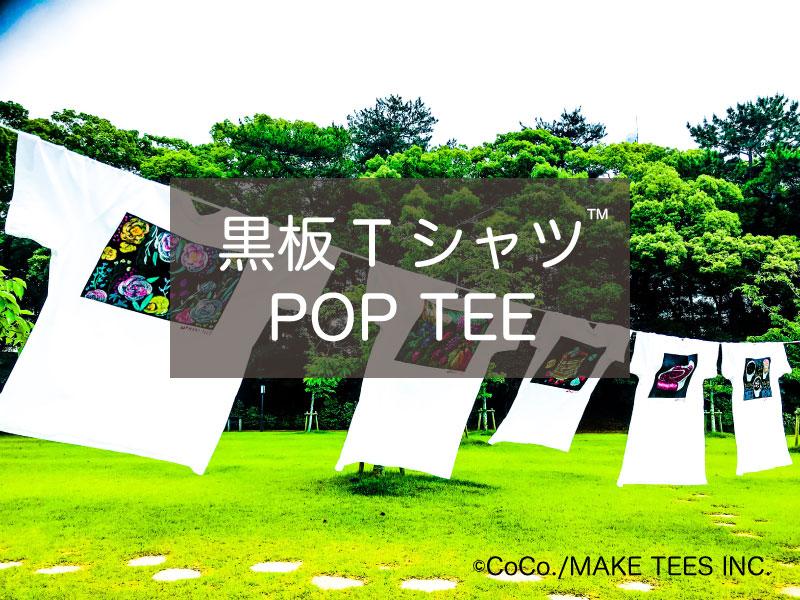 株式会社MAKE TEES,MAKE TEES,黒板Tシャツ,黒板アート,黒板チョークアート